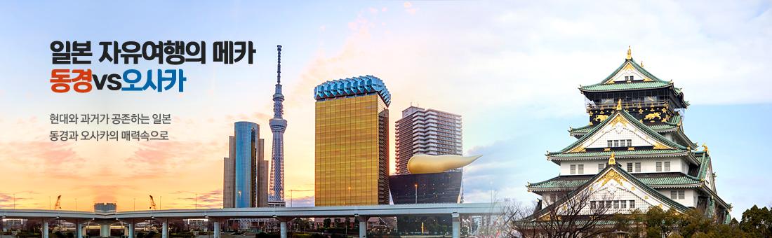 일본 자유여행의 메카 동경,오사카
