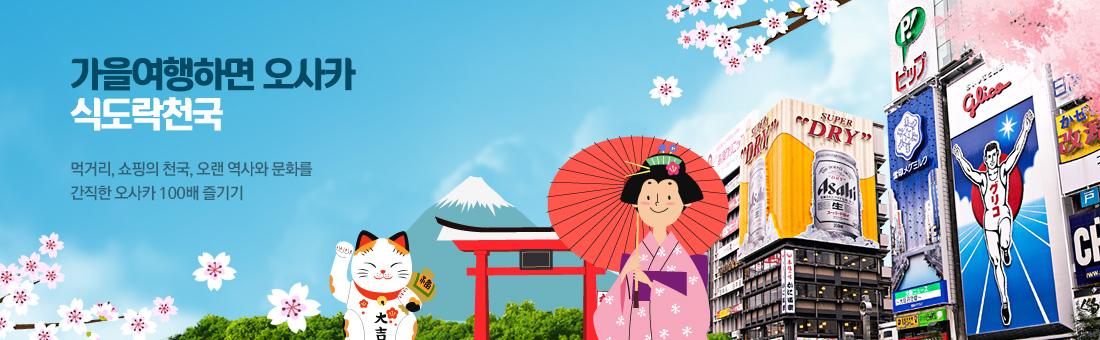 오사카의 모든것