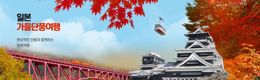일본 가을단풍여행