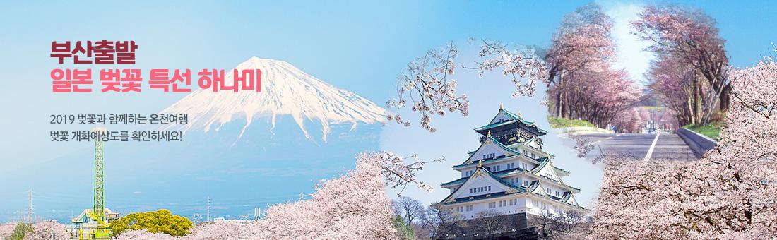 부산출발 일본