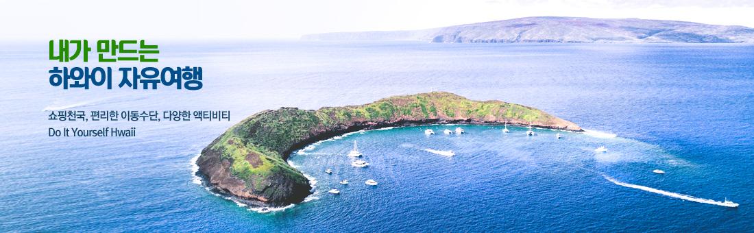 내가만드는 하와이 자유여행