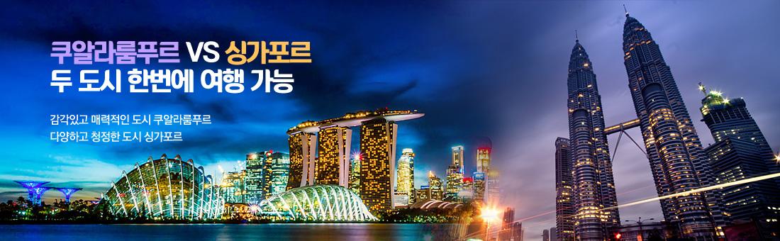 쿠알라룸푸르 VS 싱가포르
