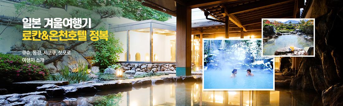일본 겨울여행기 료칸,온천호텔 정복