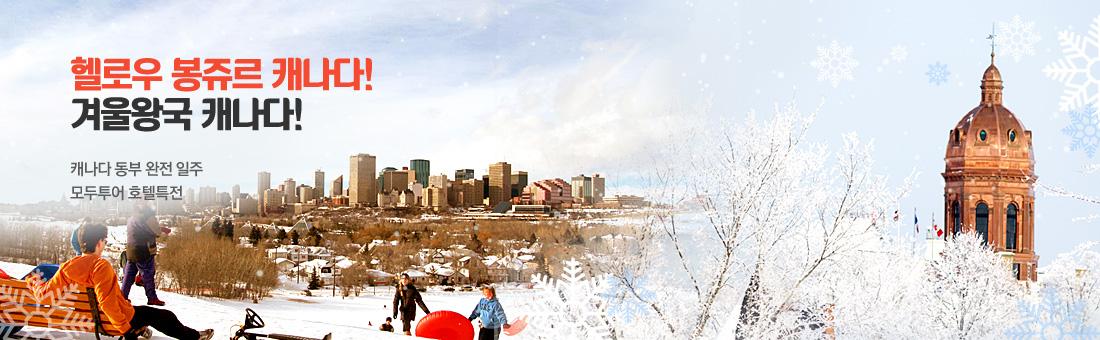헬로우 봉쥬르 캐나다