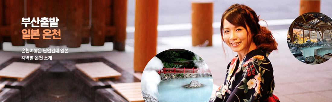 부산출발 일본 온천