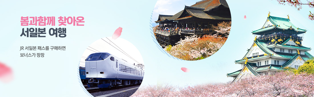 봄과 함께 찾아온 서일본 여행