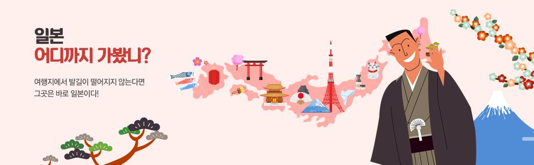 일본, 어디까지 가봤니?