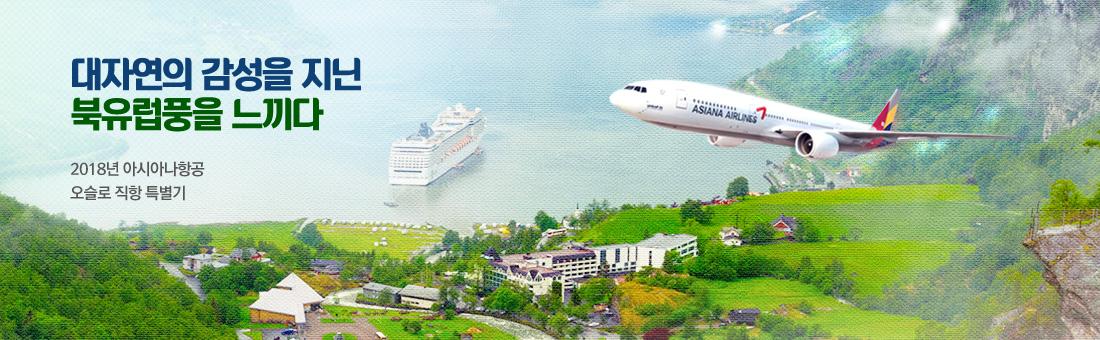 2018년 아시아나항공 오슬로 직항 특별기