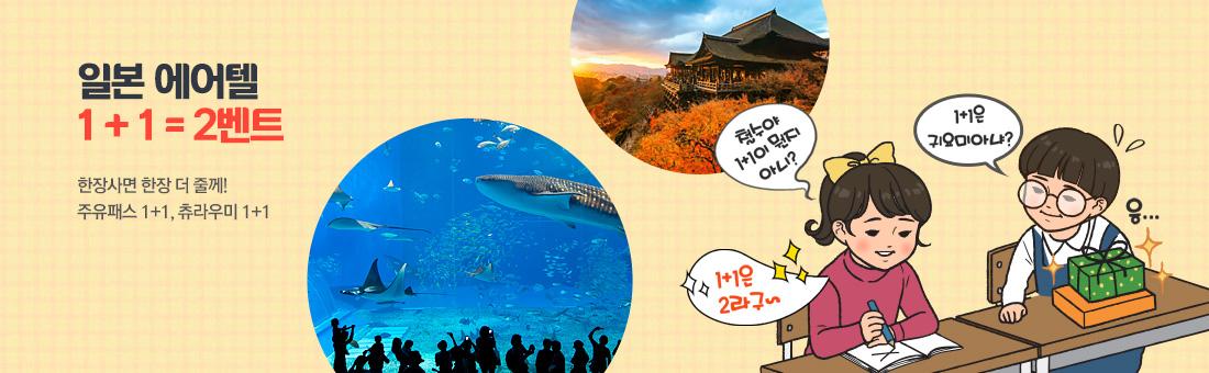 일본 에어텔 1+1=2벤트
