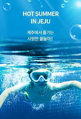 Hot Summer In Jeju