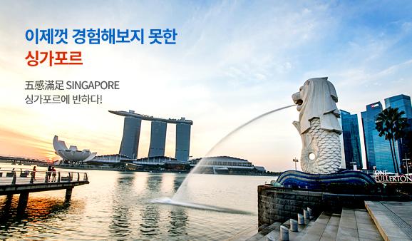 이제껏 경험해보지 못한 싱가포르