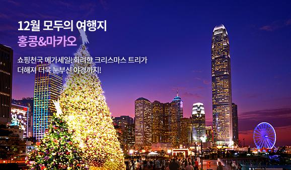 12월 모두의 여행지 홍콩 마카오