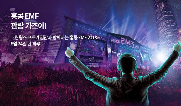 홍콩 EMF