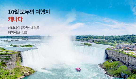 10월 모두의 여행지 캐나다