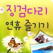 봄 징검다리 연휴