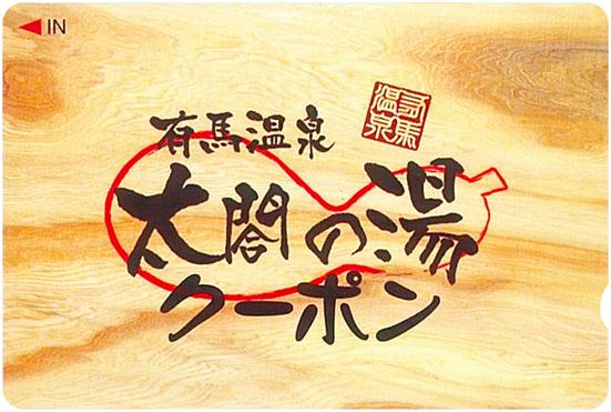 [한신판]아리마온천 다이코노유 패키지 티켓 이미지