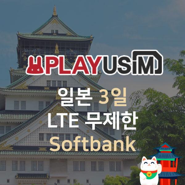 일본유심 3일 무제한(softbank) 이미지