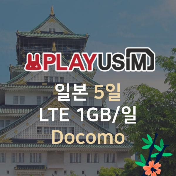 일본유심 5일 매일1GB+저속무제한(docomo) 이미지
