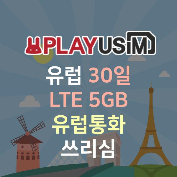 유럽유심 30일 5GB+유럽내통화(쓰리심) 이미지