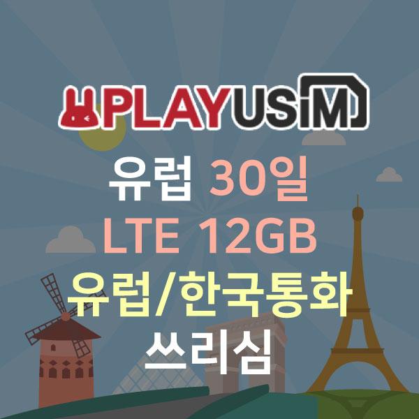 유럽유심 30일 12GB+유럽/한국통화(쓰리심) 이미지