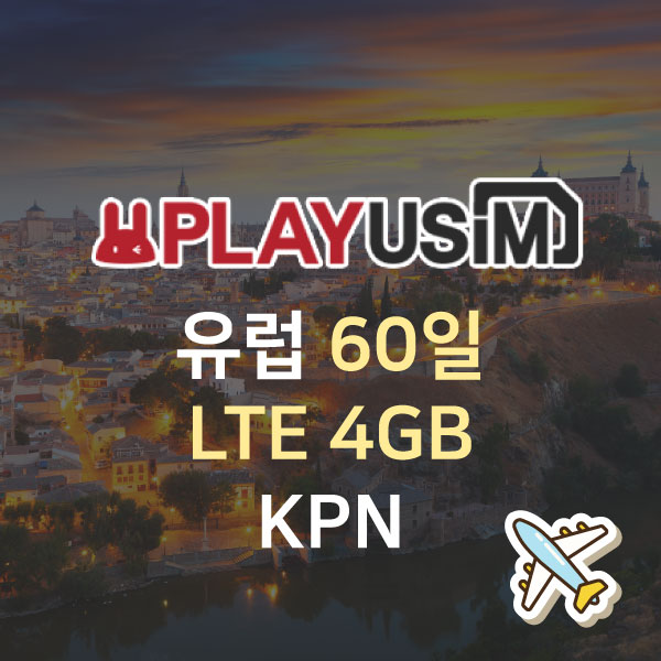유럽유심 60일 4GB(KPN) 이미지