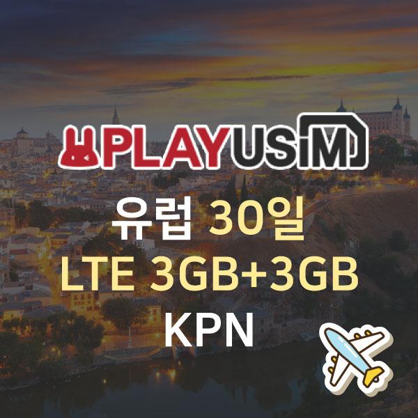 유럽유심 30일 3+3GB(KPN) 이미지