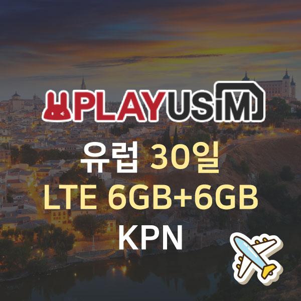 유럽유심 30일 6+6GB(KPN) 이미지