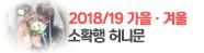 2018/19 가을겨울 허니문