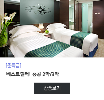 가성비 굿! 베스트셀러 홍콩 2박/3박