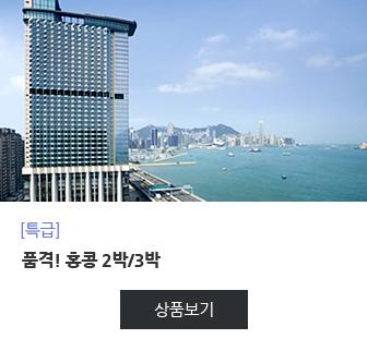 위치+컨디션 굿! 품격+특급 2박/3일