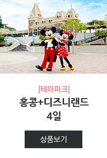 홍콩+디즈니랜드 4일