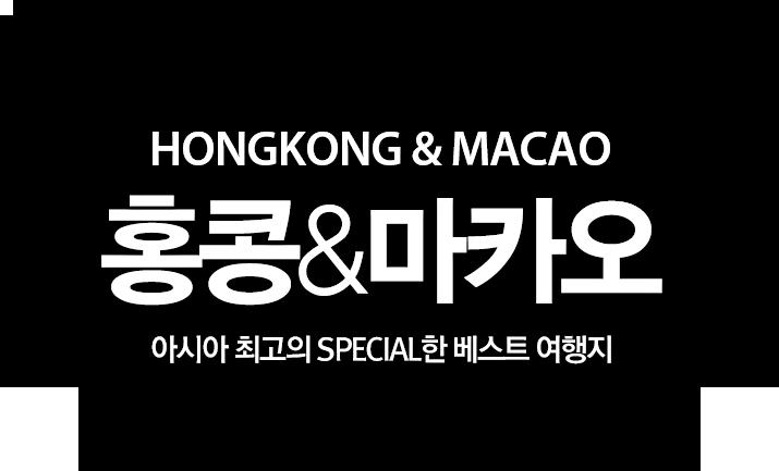 HONGKONG, MACAO. 홍콩, 마카오. 아시아 최고의 SPECIAL한 베스트 여행지