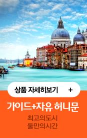 가이드+자유 허니문 상품 자세히 보기. 최고의 도시, 둘만의 시간
