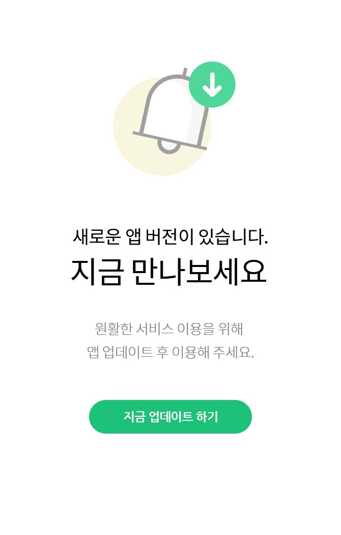 최신 앱 다운로드