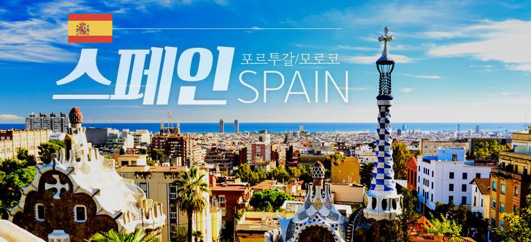 모두의 여행지 스페인