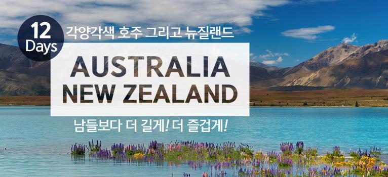 호주 뉴질랜드