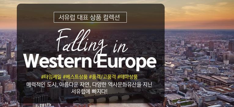 서유럽에 빠지다