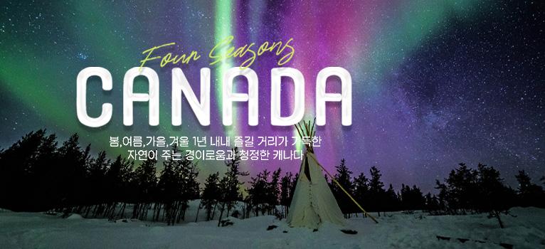 캐나다 사계절