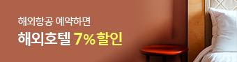 해외호텔 7%할인