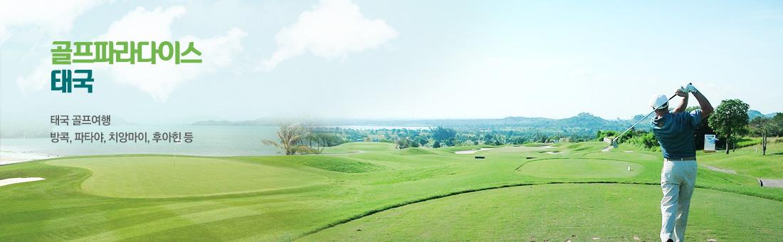 골프파라다이스 태국