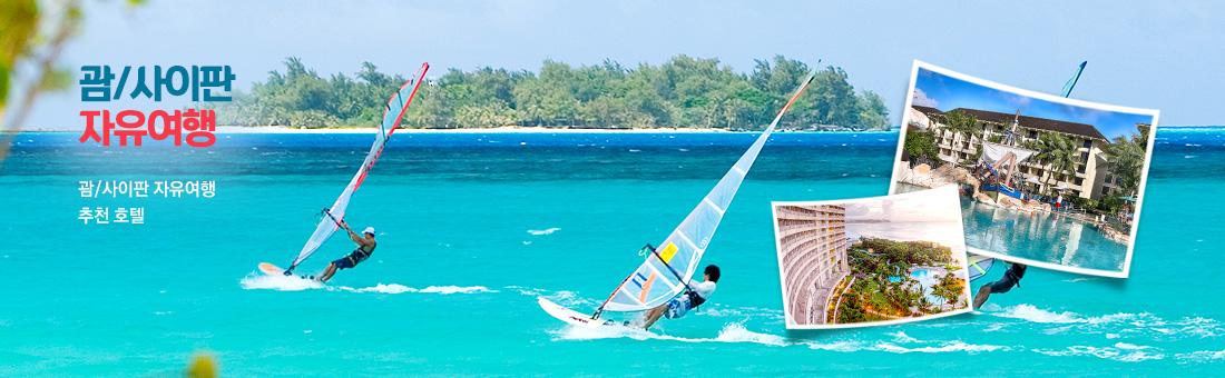 괌/사이판 자유여행