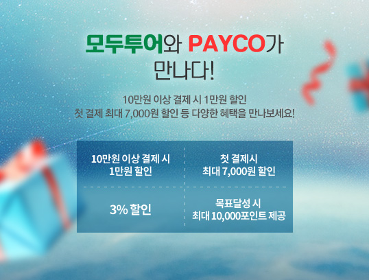 모두투어와 PAYCO가 만나다!