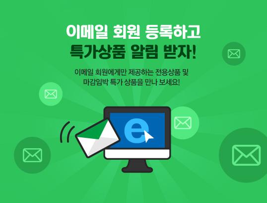 이메일 회원 등록 이벤트