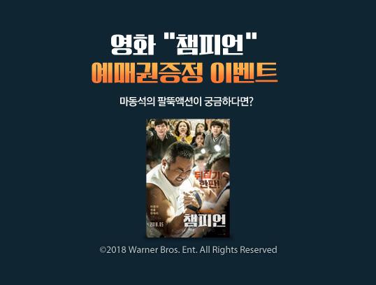 영화 챔피언 예매권 증정 이벤트