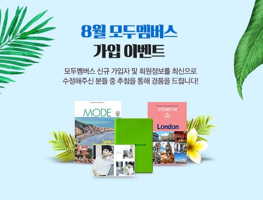 모두멤버스 8월 회원가입 이벤트