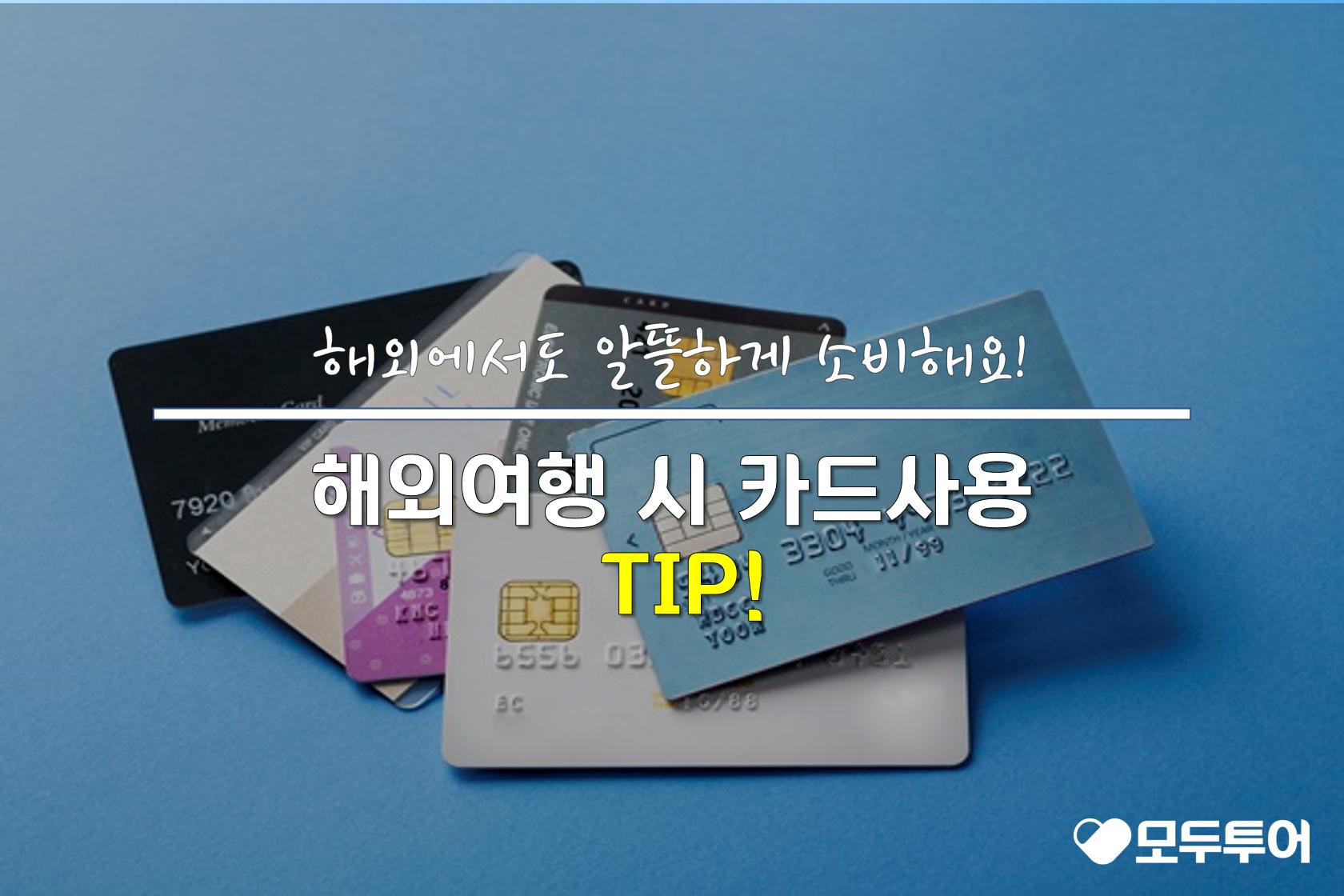 해외여행 시 신용카드&체크카드 이용하는 팁!