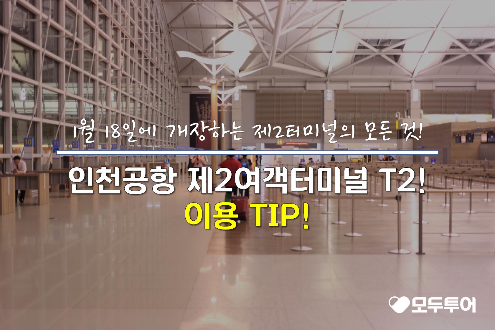 인천국제공항 제2여객터미널에 대해 알아보자!