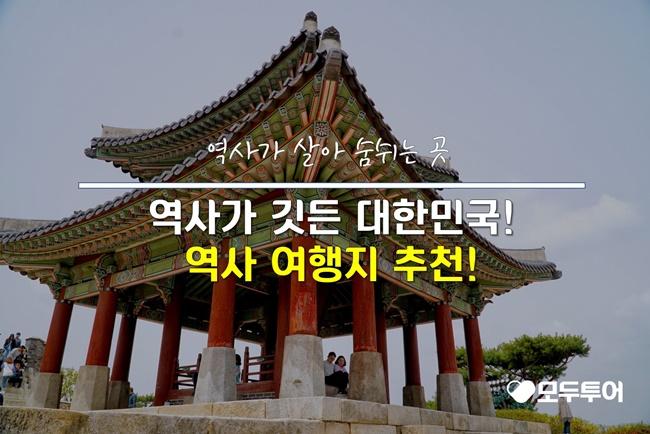 역사가 깃든 곳, 국내 여행지 추천!