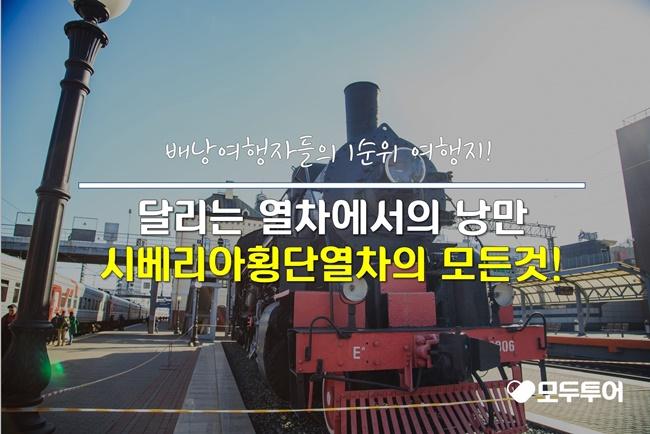 배낭여행자들의 1순위 여행지, 시베리아 횡단열차