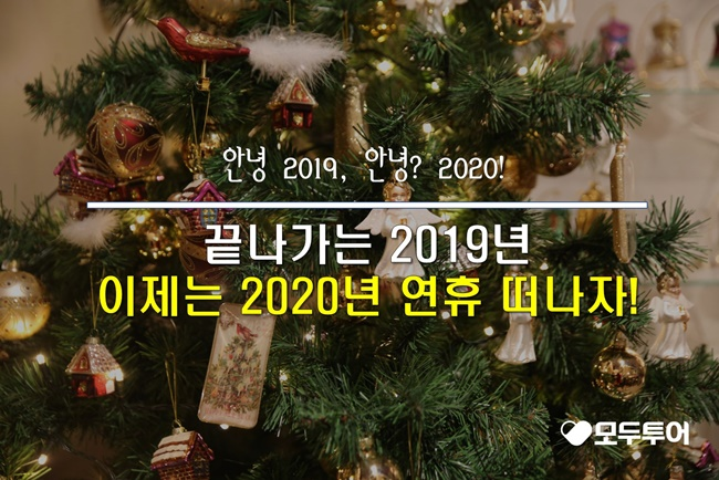 안녕 2019년, 안녕? 2020년!